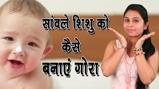 सांवले शिशु को कैसे बनाएं गोरा Shishu Ki Rangat Nikhare   Baby Skin Fairness Tips - Newborn Child