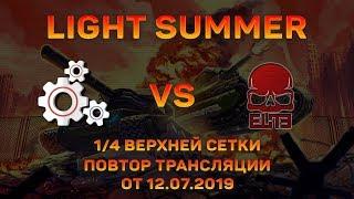 Silvers vs Elite Squad  Light Summer 1/4 верхней сетки. 12.07.2019