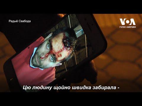 Голос Америки. Українською: Очевидці розповіли про побиття, затримання протестувальників у Мінську