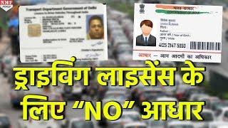 Driving license बनवाने के लिए नहीं पड़ेगी Aadhar Card की जरूरत