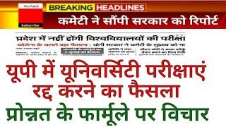 यूपी की यूनिवर्सिटी परीक्षाओं को रद्द करने का फैसला!! Up State Universities exam cancelled!!rmlau