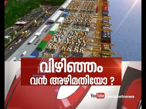 Vizhinjam project deal not beneficial to state: CAG | Asianet News Hour 24 May 2017