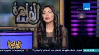 مساء القاهرة الفقرة الاخبارية 8 اغسطس 2016