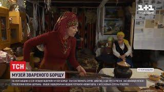 """""""Жахливо смачно"""": у Полтавській області борщу присвятили цілий музей"""