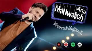 Mourad Majjoud-Ana Manwalich-مراد مجود -أنامنوليش Live Cover Mimoune El Oujdi