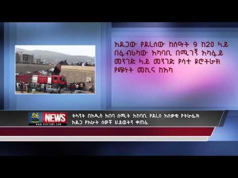 Horrific car accident in Addis Ababa around Semit area