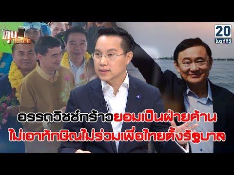 มองเกมทักษิณ ประเมินเพื่อไทย ศึกเลือกตั้ง 62 - วันที่ 13 Dec 2018