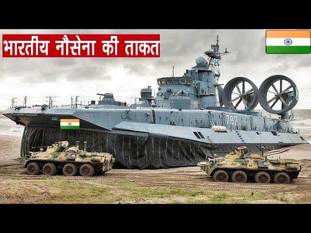 भारतीय नौसेना के 10 सबसे खतरनाक जंगी जहाज   Power Of INDIAN NAVY - Deadliest Sea Warriors