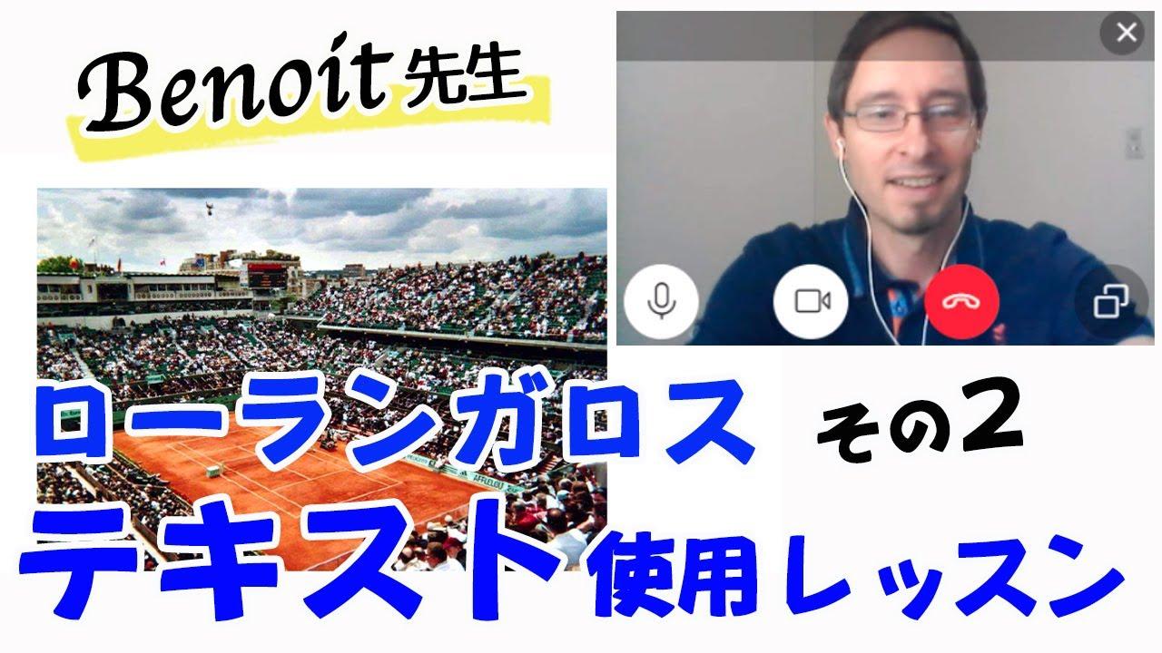 【フランス語 テキストレッスン】Benoit先生(生徒中級者)ローランガロスのテキスト使用レッスン その2