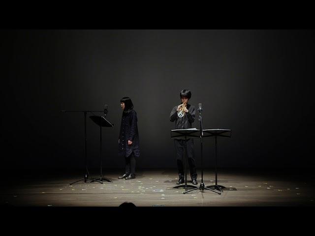 演者(役者 / トランペット、 役者 / ソプラノ)のための「い ろいろ」