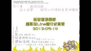 新香蕉俱樂部 - 龍哥玩Line識女求真愛 (爆笑) 20120514