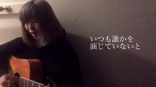 電波少女「忌々-yuyu-」(Acoustic Cover)大谷奈央
