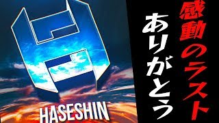 【神回】ありがとうハセシン(後編)【BO4実況】