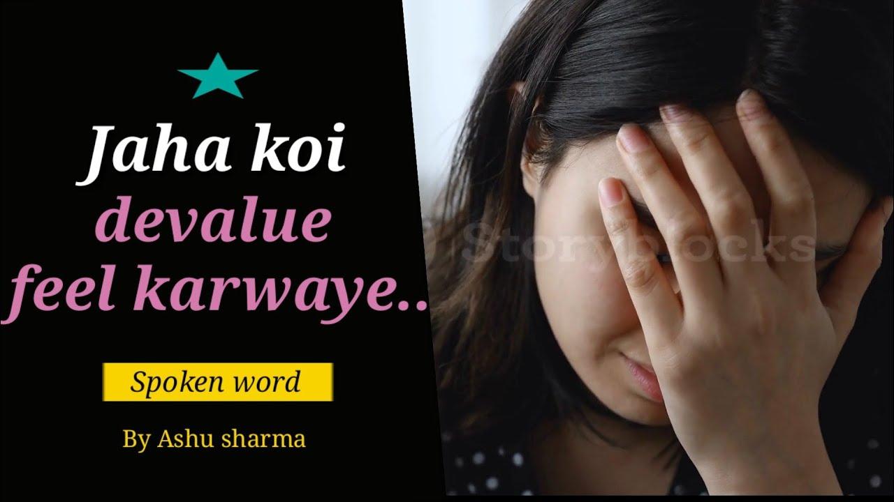 Jaha koi devalue feel karwaye | Spoken Word poetry | Short speech | Hindi poetry 2021