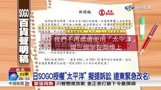 """期限到! """"太平洋""""掰掰  9月起更名""""遠東SOGO""""│中視新聞 20170824"""