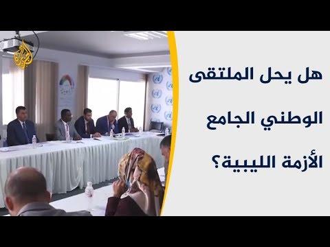 الملتقى الوطني الجامع هل يحل الأزمة الليبية؟ ????  - 13:54-2019 / 2 / 15