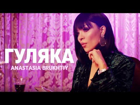 Anastasia Brukhtiy - ГУЛЯКА // Gulyaka