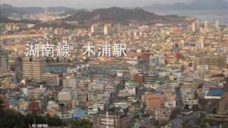 韓国 全羅南道 木浦