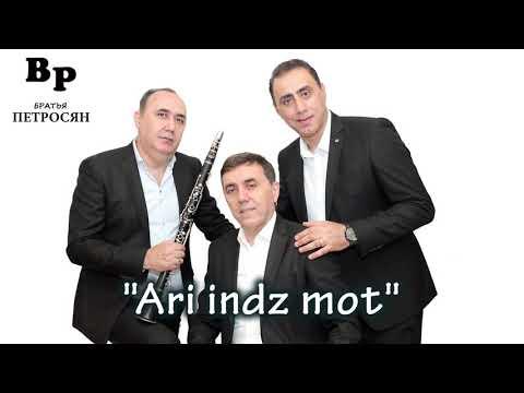 Братья Петросян.Ari Indz Mot.Ари индз мот (LIVE)