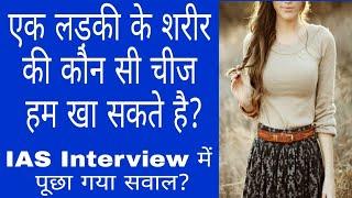 IAS interview Me Aise Bhi Sawal Puche Jate hai, Aap Soch Bhi nahi Sakte. thumbnail