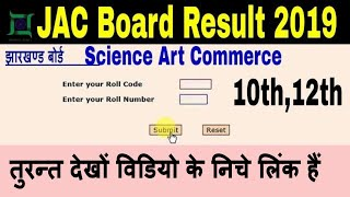 JAC Result 2019 Class 10th 12th Jac Board Result 2019 Date Jharkhand Board Result 2019 Kab Aayega 10