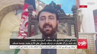 NIMA ROZ: Military Operation In Helmand Discussed