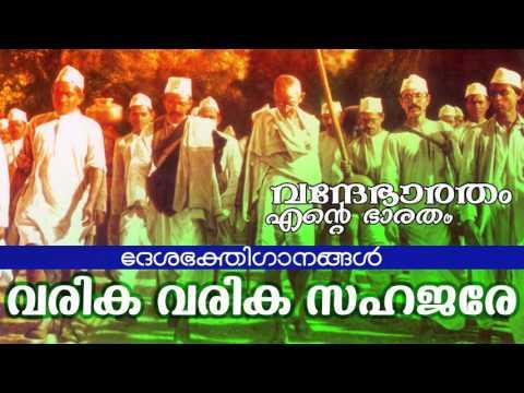 Varika Varika...   Vande Bharatham Ente Bharatham   Patriotic Album Song [ ദേശഭക്തി ഗാനങ്ങൾ ]