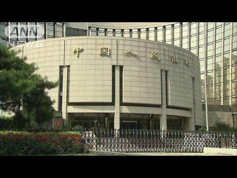 「7兆円超える」 中国人民銀行が大規模な資金供給(16/01/21)