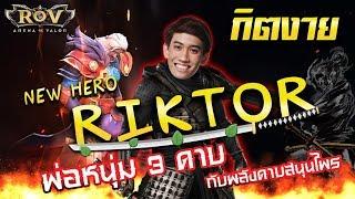 NEW HERO RIKTOR พ่อหนุ่ม 3 ดาบ กับ พลังดาบสมุนไพร !