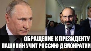Обращение к Путину и как Пашинян учит Россию демократии. Пограничная ZONA Автор: Егор Куроптев