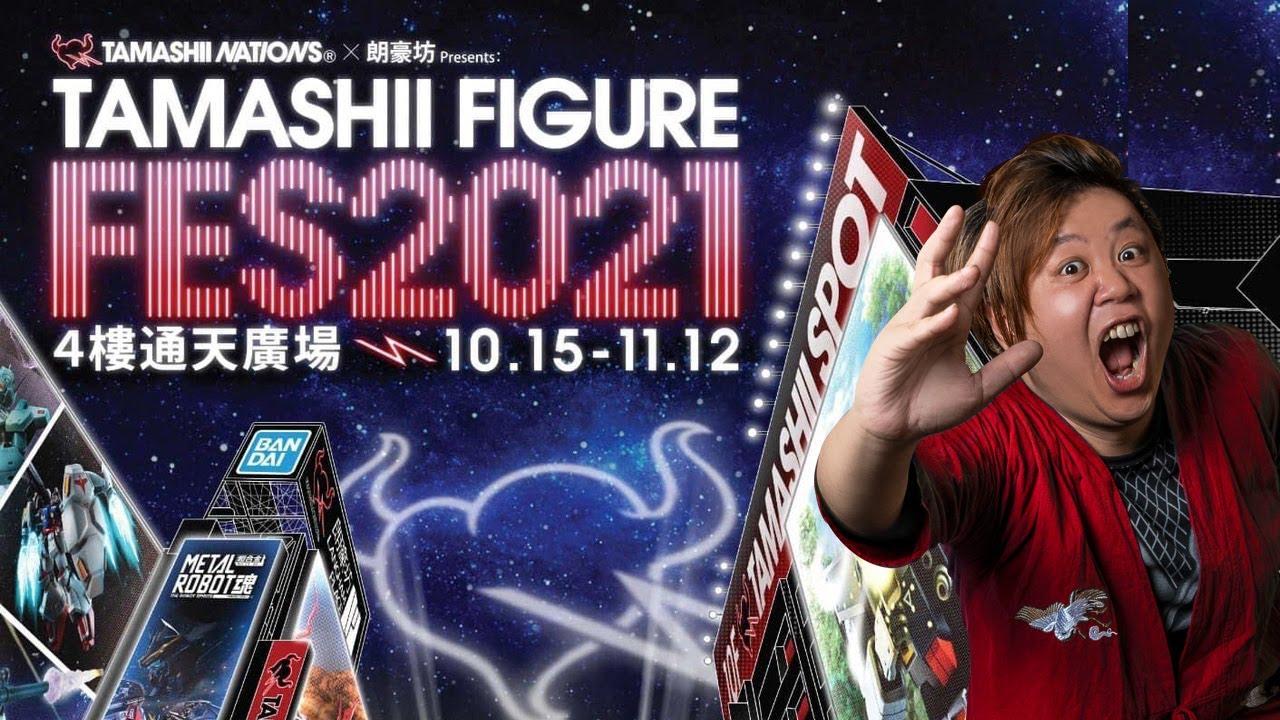【爆展】久違的展覽!TAMASHIII FIGURE FES 2021 x 朗豪坊一日遊
