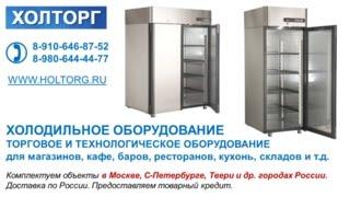 Холторг - холодильное оборудование - холодильная камера, витрина, морозильный ларь, холодильный шкаф(Холторг (официальный сайт) - http://www.holtorg.ru/ Холторг (телефоны) 8-910-646-87-52, 8-980-644-44-77, 8-915-714-23-80 Холторг - холодильное..., 2015-07-09T01:19:27.000Z)