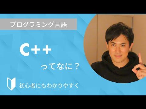 C++とは?|プログラミング言語のC++について特徴をまじえて3分でわかりやすく解説します【プログラミング初心者向け】