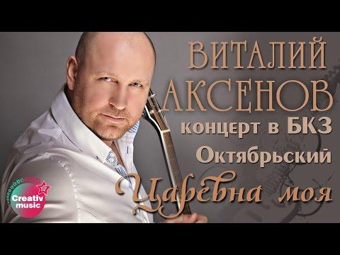 Виталий Аксенов - Царевна моя (Концерт в БКЗ Октябрьский)