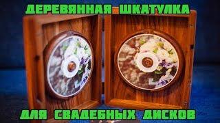 видео Деревянные шкатулки купить в Киеве