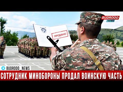 В Армении сотрудник минобороны продал одну из воинских частей
