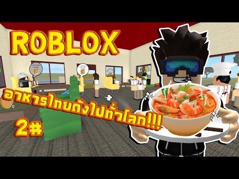 Roblox Restaurant Tycoon 2# : อาหารไทยดังไปทั่วโลก