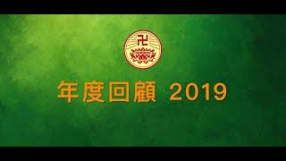 Publication Date: 2020-11-23 | Video Title: 香海正覺蓮社 年度回顧 2019