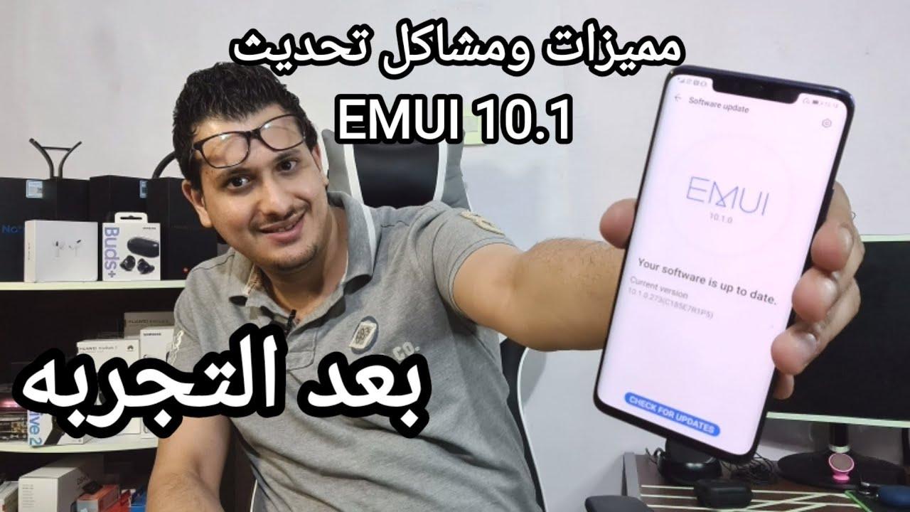 مشاكل و مميزات تحديث هواوي EMUI 10.1 بعد التجربه