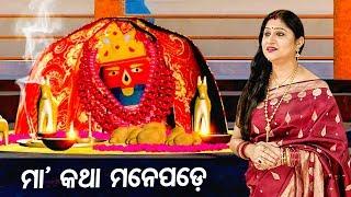 Maa Katha Manepade | A Soulful Tarini Bhajan | Namita Agrawal | Sidharth Music