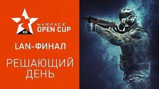 LAN-финал: решающий день. Warface Open Cup: Season XIII