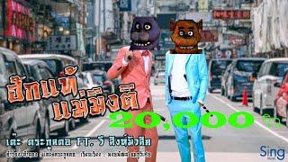 ฮักแท้แม่มึงติ - มิวสิค FNAF [Cover MV]