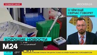 В России созданы три препарата для лечения коронавируса - Москва 24