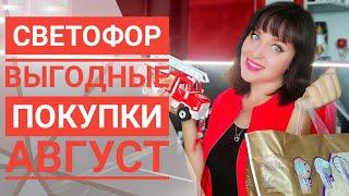 #СВЕТОФОР// АВГУСТ// Обзор цен //магазин низких цен// НОВИНКИ