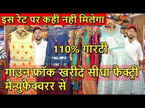दुकानदार यही से लेते है..😲| GOWN, FROCKS, FANCY DRESSES FACTORY MANUFACTURER | 1 के दाम मे 5 ख़रीदे