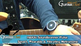 Soundbrenner Pulse  Smart, Wearable & Vibrating Metronome