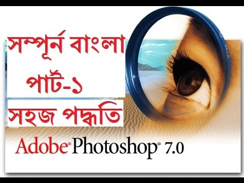 Photoshop Tutorial Bangla Book