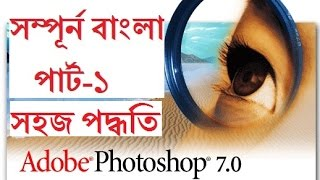 Adobe Photoshop Cs 7.0  Tutorials Part -1 in Bangla for Beginners