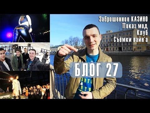 Видео Казино спб