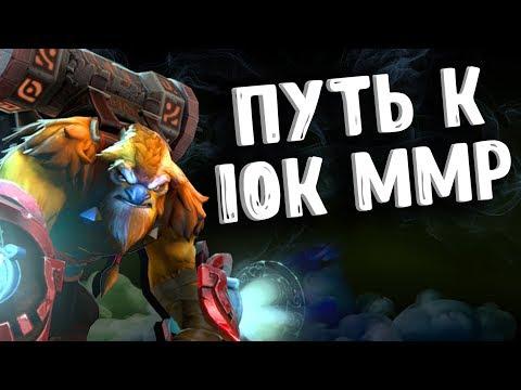 видео: ПУТЬ К 10К ММР ШЕЙКЕР ДОТА 2 - road to 10k mmr earthshaker dota 2